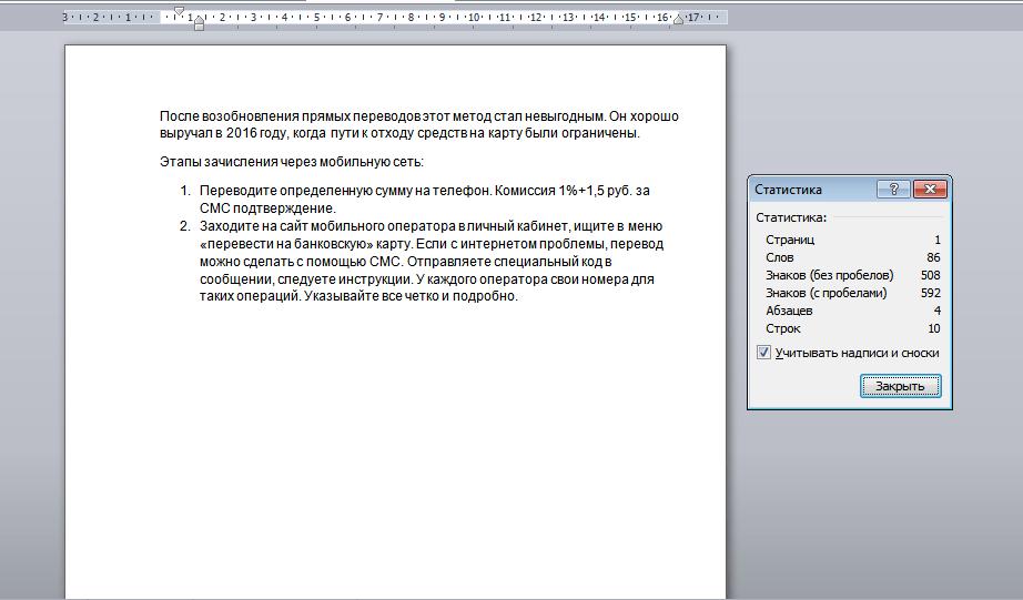 Краткий отзыв на странице Word