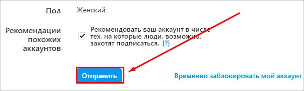 Подтверждение действия в сети