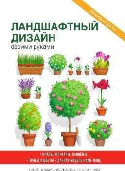 """С. Кашин """"Ландшафтный дизайн своими руками"""""""