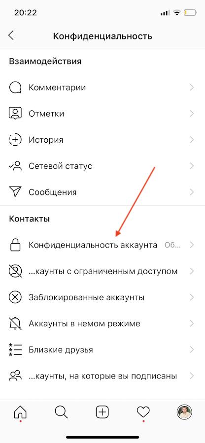Как открыть профиль в Инстаграме