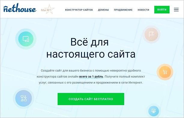 Nethouse – отечественное решение для создания ресурсов