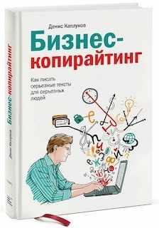 """Бизнес-копирайтинг"" Денис Каплунов"