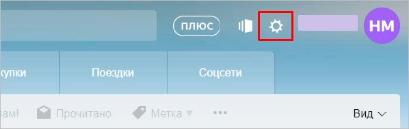 Настройки Яндекс.Почты