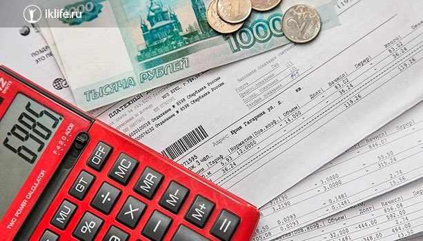 Льготы и субсидии по ЖКХ