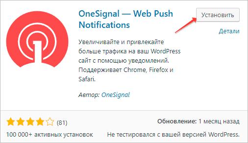 Установить OneSignal в WordPress