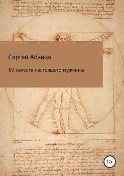 """С. Абанин """"50 качеств настоящего мужчины"""""""