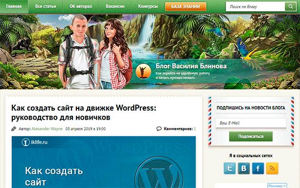 Блог Василия Блинова