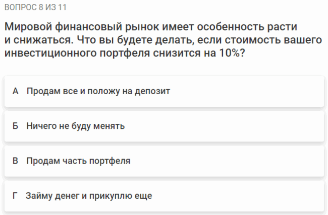 Вопрос 8 из теста от FinEx