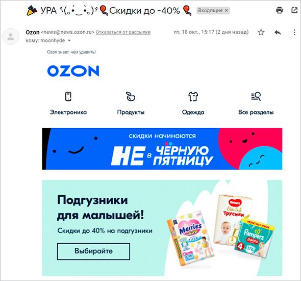Электронное рекламное письмо