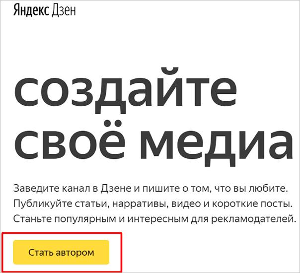 Создание канала в Yandex Zen