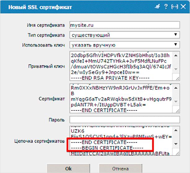 Параметры защищенного протокола в ISP 4