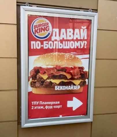Реклама Burger King