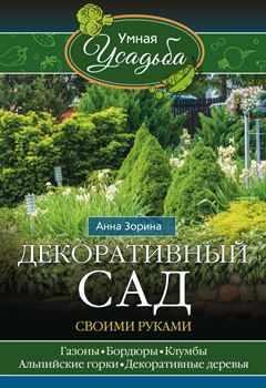 "А. Зорина ""Декоративный сад своими руками"""