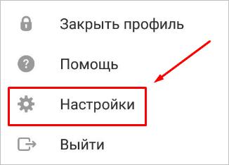 Опции в приложении
