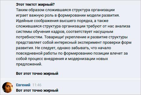 Жирный шрифт в сообщениях ВКонтакте
