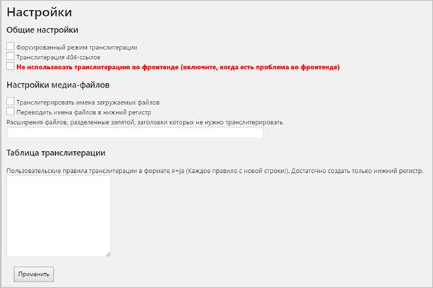 Настройки плагина WP Translitera