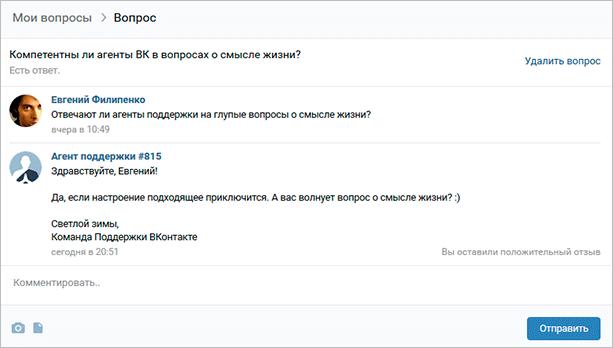 Запросы в техподдержку ВКонтакте