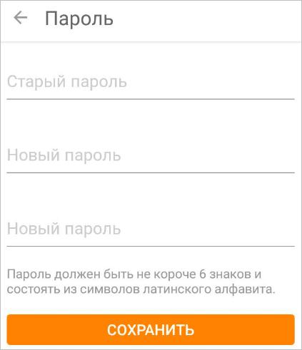 Изменение секретного кода в приложении