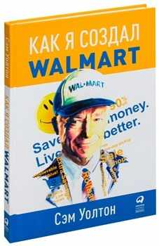"""С. Уолтон """"Как я создал Walmart"""""""