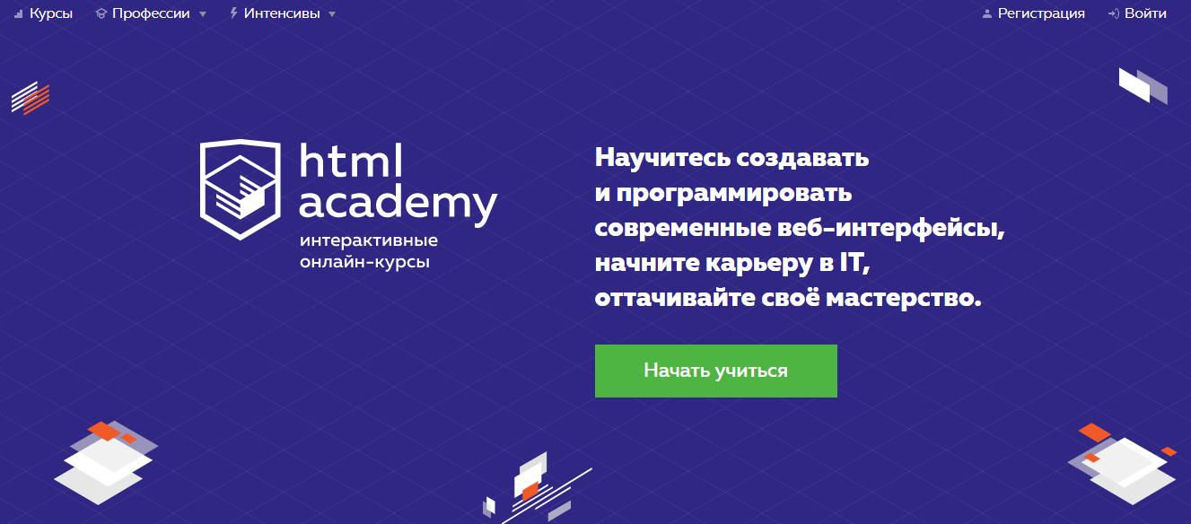 Курсы в HTML Academy