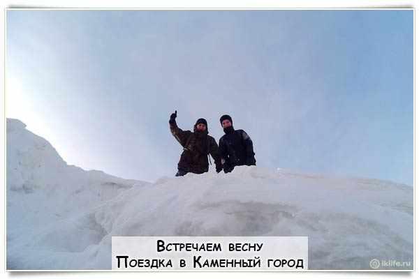 Путешествие в Каменный город Пермский край