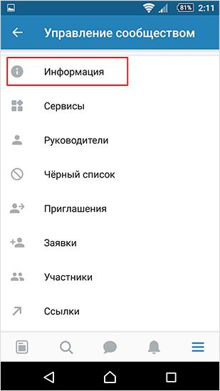 """Раздел """"Информация"""" в мобильном приложении ВК"""