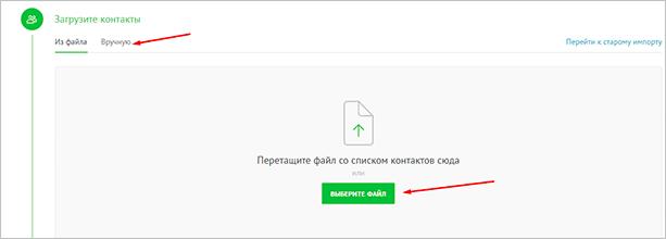 Добавление email-базы