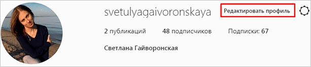 Веб-версия Instagram
