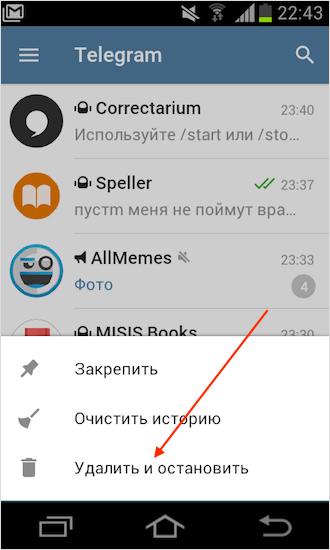 Как удалить бота в Телеграм