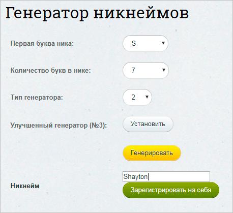 Пример работы сервиса