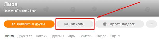Начало переписки на ok.ru