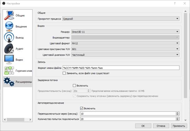 как настроить OBS Open Broadcaster Software