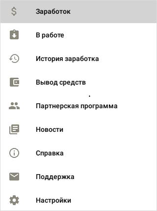 Меню NewApp