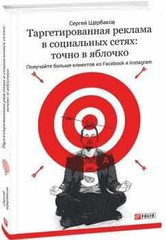 """С. Щербаков """"Таргетированная реклама в социальных сетях"""""""
