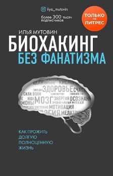 "И. Мутовин ""Биохакинг без фанатизма"""