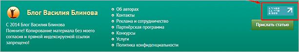 Счетчик Лайвинтернет на ermail.ru