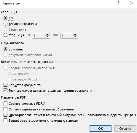 Дополнительные параметры
