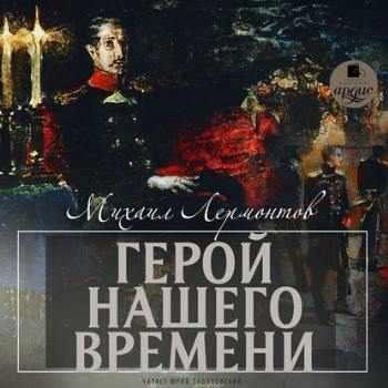 """М. Лермонтов """"Герой нашего времени"""""""