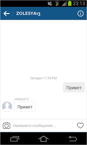 Как оставить сообщение директ инста