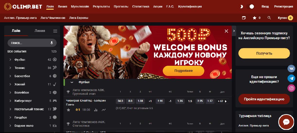 Букмекеры в Olimp.bet