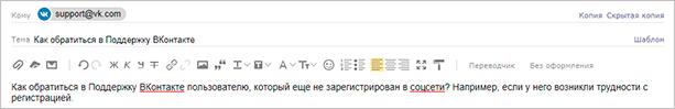 Как написать письмо на почту техподдержки vk.com