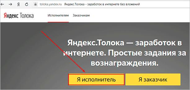 Регистрация в Яндекс.Толоке