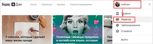 Вход в Яндекс Дзен