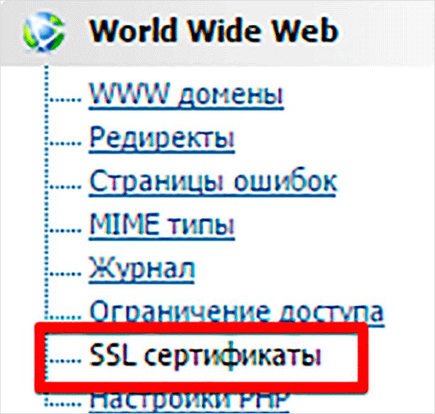 Установка SSL в ISPmanager 4