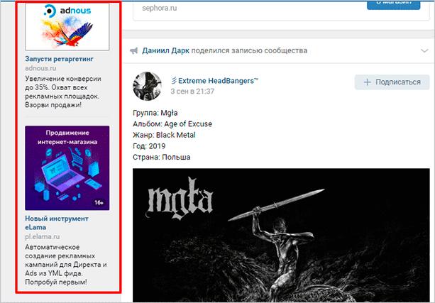 Рекламные объявления во ВКонтакте