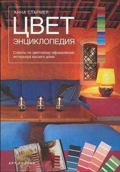 "Анна Стармер ""Цвет. Энциклопедия"""