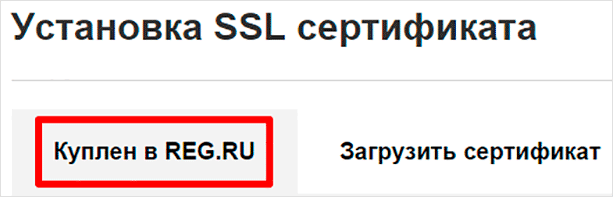 Установка SSL в REG.RU