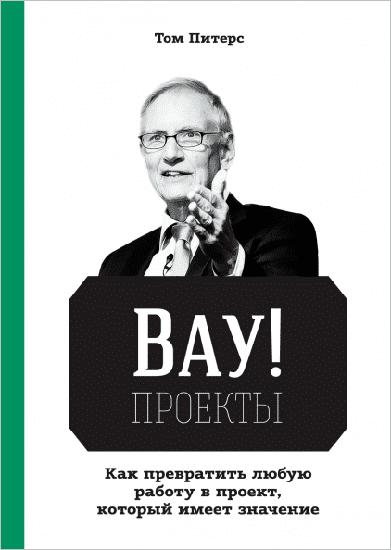 """Книга """"Вау!-проекты"""""""