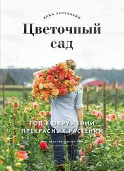 """Э. Бензакейн, Д. Чай """"Цветочный сад"""""""