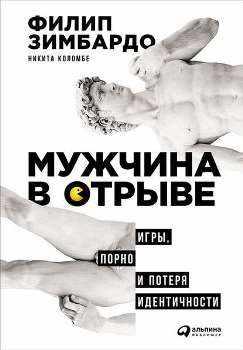 """Ф. Зимбардо """"Мужчина в отрыве"""""""